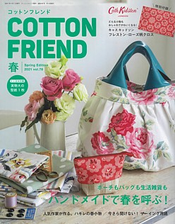 COTTON FRIEND [コットンフレンド] 春号 Spring Edition 2021 vol.78