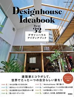 別冊住まいの設計 Designhouse Ideabook Best32 デザインハウス アイディア ブック