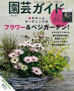 園芸ガイド Living with Plants 2021 春号
