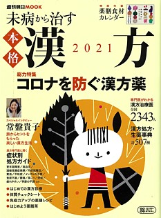 週刊朝日MOOK 未病から治す 本格漢方2021