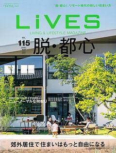 LiVES [ライヴズ] VOL.115 APRIL MAY 2021