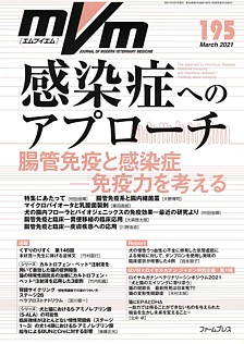 小動物臨床総合誌 MVM [エムブイエム] 2021/3月号 No.195