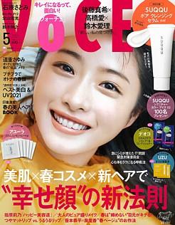 VoCE [ヴォ―チェ] 5月号 2021 No.316