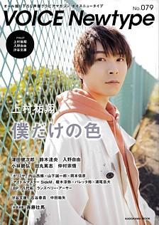 VOICE Newtype [ボイスニュータイプ] No.079