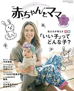 赤ちゃんとママ 2021年5月号
