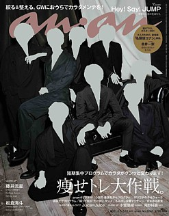 an・an [アン・アン] 2021.5.5-5.12合併号 No.2248
