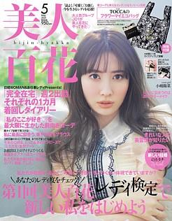 美人百花 [bijin-hyakka] 5月号 May 2021 No.159