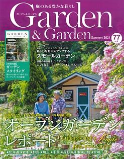 Garden & Garden [ガーデン&ガーデン] Summer / 2021 vol.77