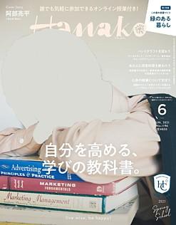 Hanako [ハナコ] 6月号 JUNE 2021 No.1196