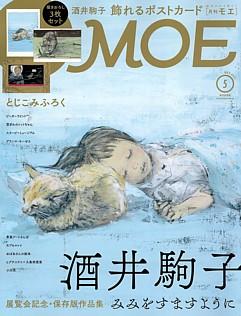 MOE [モエ] 5月号 MAY 2021