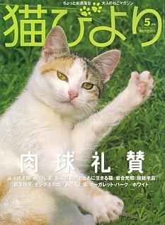 猫びより 5月号 MAY. 2021 No.117