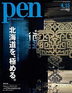 Pen [ペン] 4/15号 2021 No.516