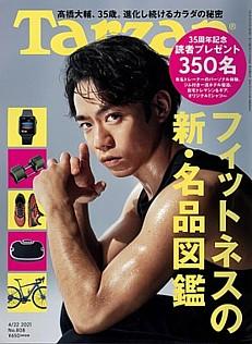 Tarzan [ターザン] 4/22号 2021 No.808