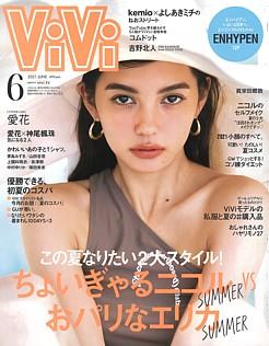 ViVi [ヴィヴィ] 6月号 2021 JUNE
