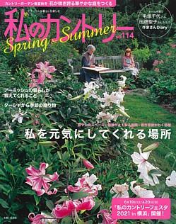私のカントリー No.114 2021 Spring & Summer