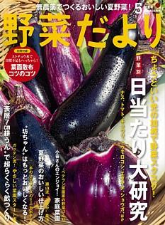 野菜だより 5月号 2021 初夏号