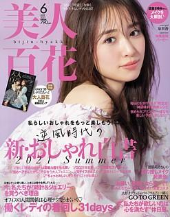 美人百花 [bijin-hyakka] 6月号 June 2021 No.160