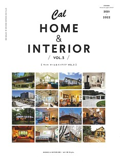 Cal HOME & INTERIOR VOL.3 [キャル ホーム&インテリア VOL.3] 2021/2022