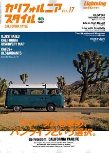 カリフォルニア スタイル CALIFORNIA STYLE Vol.17