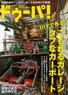 ドゥーパ! 6月号 June 2021 No.142