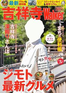 吉祥寺Walker 2021