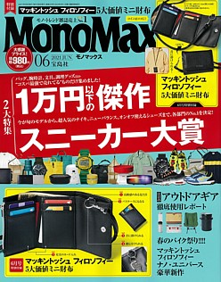 MonoMax [モノマックス] 2021 JUN. 06