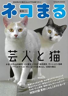 ネコまる 夏秋 2021 Vol.42