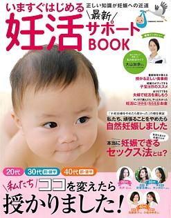いますぐはじめる最新妊活サポートBOOK