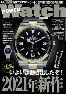 POWER Watch [パワーウオッチ] 2021年7月号 No.118 July