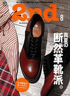 2nd [セカンド] 8月号 August 2021 Vol.173
