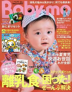 Baby-mo [ベビモ] 2021 夏秋号