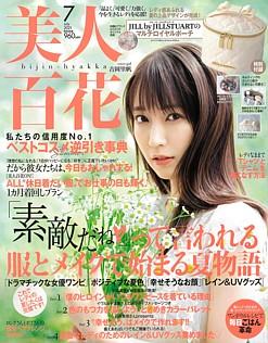 美人百花 [bijin-hyakka] 7月号 July 2021 No.161