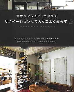 Come home! HOUSING 中古マンション・戸建てをリノベーションしてカッコよく暮らす。