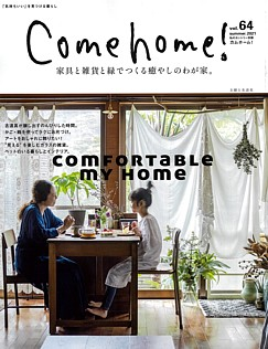 Come home! [カムホーム!] vol.64 summer. 2021