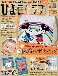 ひよこクラブ 7・8月特別合併号 2021 Jul. & Aug. No.331