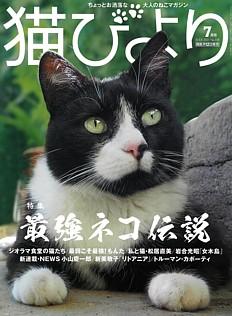 猫びより 7月号 JULY. 2021 No.118