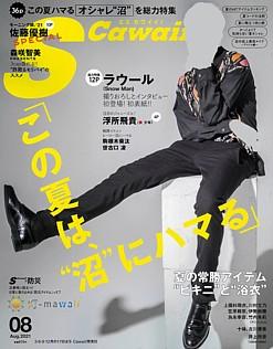 S Cawaii! [エスカワイイ!] 8月号 Aug.2021