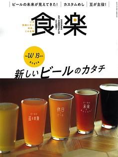 食楽 SYOKURAKU 2021 SUMMER No.120
