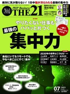 THE21 [ざ・にじゅういち] 07 2021 No.440
