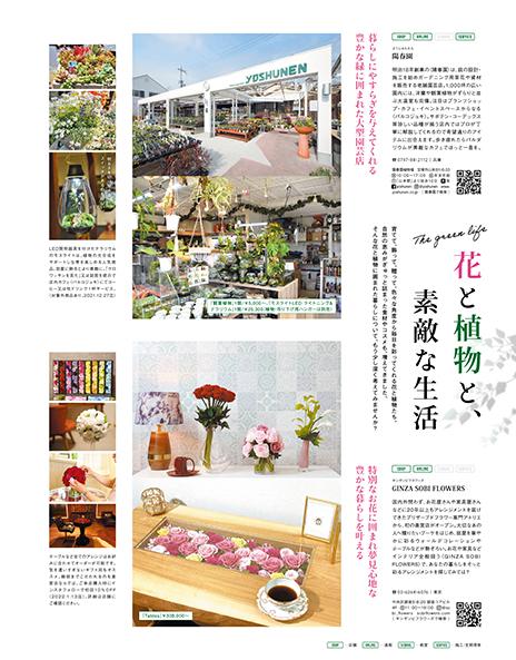 クロワッサン特別編集  花と緑