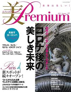 美Premium [美・プレミアム] 2021 Summer No.32