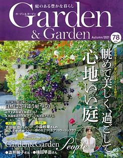 Garden & Garden [ガーデン&ガーデン] Autumn/2021 vol.78