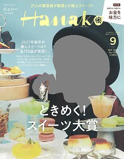 Hanako [ハナコ] 9月号 SEP. 2021 No.1199
