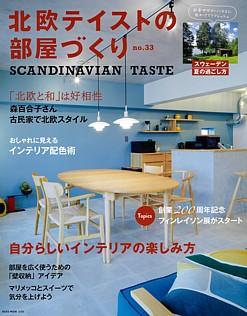 北欧テイストの部屋づくり SCANDINAVIAN TASTE no.33
