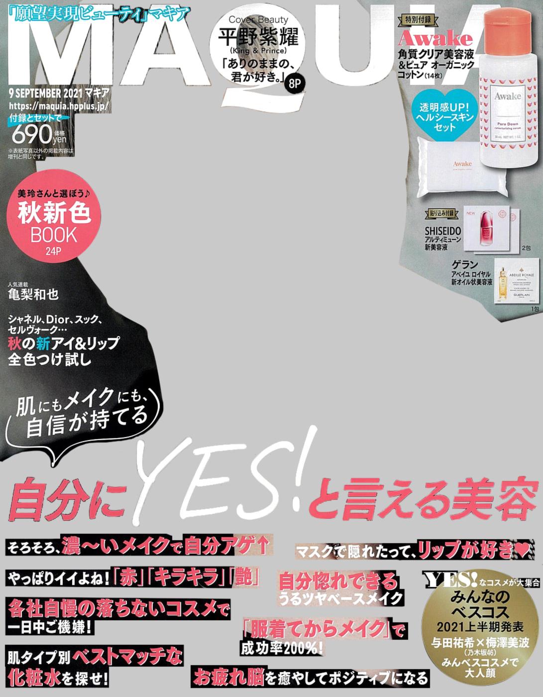 MAQUIA [マキア] 9月号 SEPTEMBER 2021 No.203