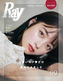 Ray [レイ] 9月号 2021 SEP