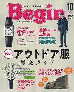 Begin [ビギン] 10月号 No.395 Oct. 2021