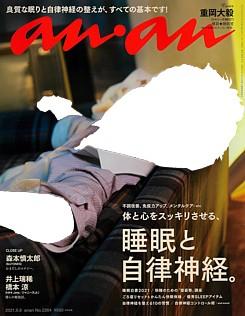an・an [アン・アン] 2021.9.8号 No.2264