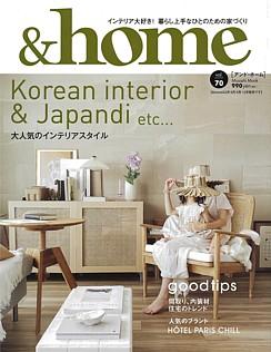 &home [アンド・ホーム] vol.70