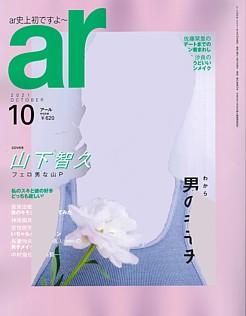 ar [アール] 10月号 2021 OCTOBER